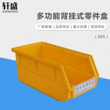 轩盛 005背挂式零件盒 五金工具盒背挂式零件盒小周转盒物料盒螺丝盒配件箱元件盒塑胶盒