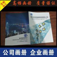 照片灯具公司画册 画册定制 画册设计 画册样板印刷 宣传画册印刷