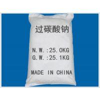 深圳东莞哪里有卖过碳酸钠的/东莞过碳酸钠厂家直销