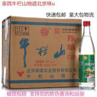 北京牛栏山二锅头 白牛二 42度陈酿500ml*12瓶 浓香型白酒