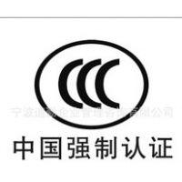 3C认证 洗衣机小家电各类家电CCC认证 办理国内产品质量检测报告