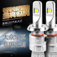 新朗逸朗行新宝来桑塔纳捷达凌渡帕萨特改装专用超亮led前大灯泡