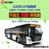 航大通讯 公交车LED线路牌