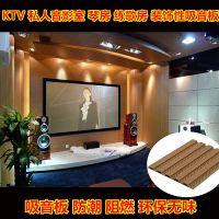 天戈厂家直销吸音板KTV会议室影院槽木木质吸音板
