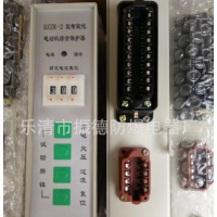 厂家直销中国河南DZZK-2型智能化电动机综合保护器