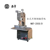 南常锯骨机NBT-250S/D 商用食物锯割机 多用锯骨机