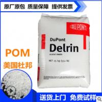 代理商:POM 美国杜邦 100P NC010 低价出售pom原料