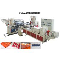 供应斐捷SJSZ80/156 pvc合成树脂瓦机械/仿古瓦/琉璃瓦生产线-pvc板生产线