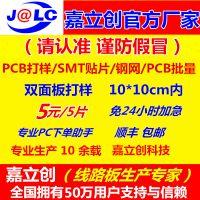 深圳嘉立创,PCB线路板厂,嘉立创PCB打样,免24小时加急出货