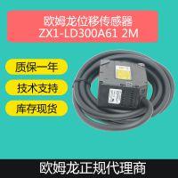 欧姆龙传感器代理商 激光位移传感器ZX1-LD300A61 2M智能传感器