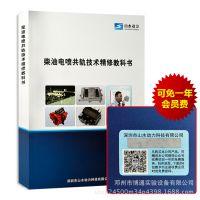 柴油电喷共轨技术精修教科书 柴油车电路图 发动机维修原理概述