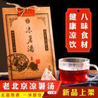 老北京风味凉暑汤桂花乌梅干自制袋泡茶酸梅汤原料 厂家OEM代加工