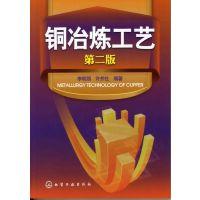 冰铜与炉渣的分离条件+铜冶炼工艺(第二版)(配光盘)
