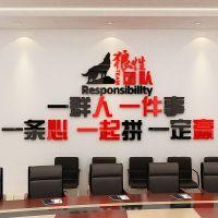 狼性团队3d立体公司企业文化墙标语办公室装饰贴纸励志墙贴亚克力