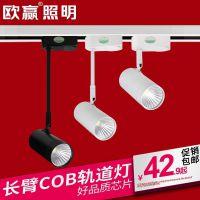 欧赢LED长杆射灯长臂吊杆cob轨道灯导轨灯3w5w7w背景墙万向头展厅
