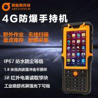 阿酷斯安卓5.1防爆手持机4.5寸扫码盘点RFID数据采集器UHF超高频4G智能ARM超远距离