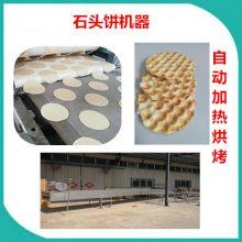 颠覆传统的新式石子馍机器加工制作方法就用石头饼生产设备