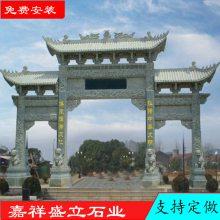 大理石大门厂家定做  古典中国园林景观石头牌坊 石雕古建牌楼