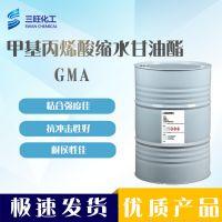 现货供应 不含氯 GMA 甲基丙烯酸缩水甘油酯 106-91-2 高纯度