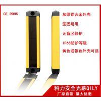 科力QILY 无盲区安全光幕 高速安全光栅 抗干扰安全光幕 小型安全光幕 SZI系列