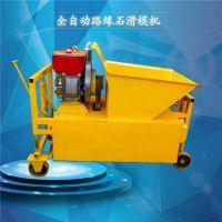 沥青拦水带滑模机,皇御机械专业生产