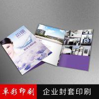 企业展会资料宣传夹封套 宣传单夹a5 铜版纸彩色封套定制印刷