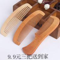 木梳子顺发卷发 防静电木头梳子防静电防脱发檀香梳平头美发密齿