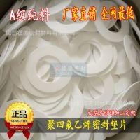 聚四氟乙烯垫价格 填充改性四氟垫片 聚四氟乙烯垫