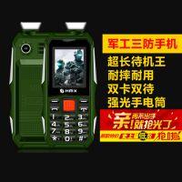 军工三防直板手机户外迷你电霸大字大声 双卡老人机手机低价正品