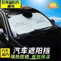 适用于汽车遮阳挡前档风玻璃防晒隔热帘遮阳板车窗太阳挡隔热板