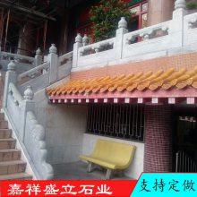 石栏杆桥栏杆定制厂家 汉白玉寺庙栏杆 专业制作石头栏杆