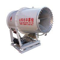 新疆雾炮厂家报价 矿山除尘80米射程雾炮机 高压自带加热