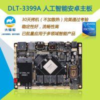 大骆驼瑞芯微RK3399-DLT3399A卡片电脑一体机安卓7.1 usb3.0 typeC