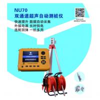 NU70声透法自动测桩仪