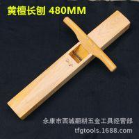 木工长刨 480MM 加长木刨子手工刨平刨木工木匠工具厂家直销批发