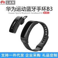 华为手环b3青春版蓝牙通话智能手环3多功能运动计步荣耀穿戴手表