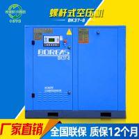 郑州开山空压机螺杆式压缩机BK37-8空压机价格空气压缩机品牌