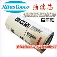 阿特拉斯油滤芯1625752600可解刨检验  保证进口滤材