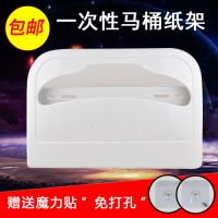 马桶塑料垫纸盒坐便纸架洗手间塑料纸巾盒坐垫纸架一次性坐厕纸盒