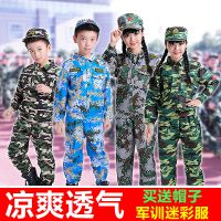 学生迷彩服套装男女夏季学校大学生军训服长袖户外军迷装工作服