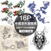 中国日本神龙图腾时尚T恤服装印花图案包装印刷纹身矢量图片素材