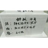 蔬菜泡沫箱~水果箱~快递泡沫箱~工业泡沫