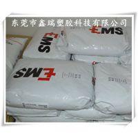 加纤50%增强PPA瑞士EMSGVX-5H BK9915易脱模 高流动黑色GVX-5H BK9915