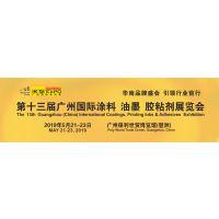 第十三届广州国际涂料、油墨、胶粘剂展览会