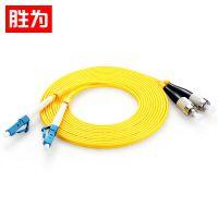 胜为厂家直销电信级单模光纤跳线 单模双芯LC-FC尾纤3米 量大从优 IDC光纤跳线 FSC-110