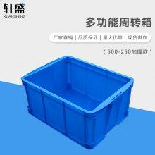 轩盛 500-250塑料加厚周转箱 包邮周转箱塑料中转箱物流运输水产塑料筐蔬菜水果筐养鱼胶筐加厚