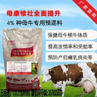 利斯特母牛饲料母牛专用的预混料