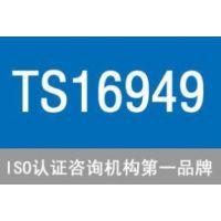 TS16949认证价格/TS16949认证流程费用/ts16949汽车行业认证
