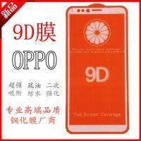 9D钢化膜 oppor15全屏膜 R11s二强苹果型号齐全 源头工厂店 现货