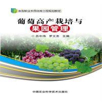 农业种植栽培技术:葡萄高产栽培与果园管理 主 编:吕中伟